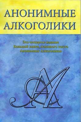 Большая книга анонимных алкоголиков алкоголизма двенадцать шагов.